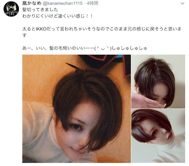 凰かなめ又變髮瞭!